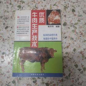 优质牛肉生产技术