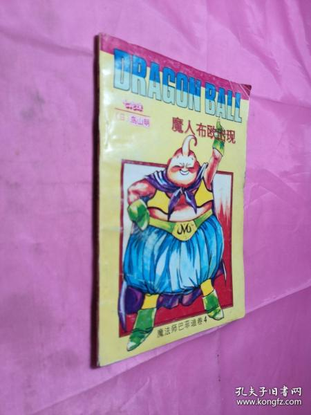 七龙珠 魔法师巴菲迪卷4:魔人布欧出现