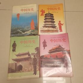 九年义务教育三年制初级中学教科书中国历史(全四册)