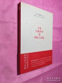 日本行政改革的理论与实践(全新正版)