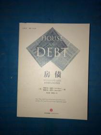 房债:为什么会出现大衰退,如何避免重蹈覆辙 没有写画