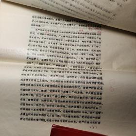 """南京长江大桥、原始油印稿12大页:南京长江大桥提前建成是毛主席""""自力更生""""方针的伟大胜利"""