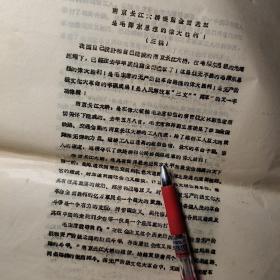 南京长江大桥、南京长江大桥原始油印稿6大页-南京长江大桥全面通车是毛泽东思想的伟大胜利