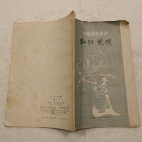 弘仁髠残(32开)平装本,1979年一版一印