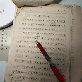 手稿:南京中山陵园手稿:(《明孝陵恢复开放》3页