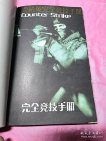 反恐精英完全竞技手册(没盘)