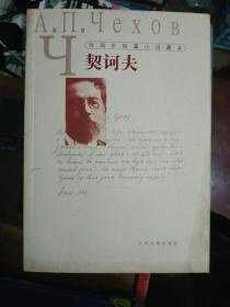 外国中短篇小说藏本·契诃夫