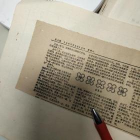 剪报1页:金贤法(梅花山画梅》、南京中山陵梅花山