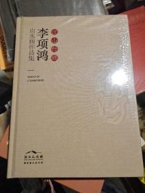 江山行旅李项鸿山水画作品集