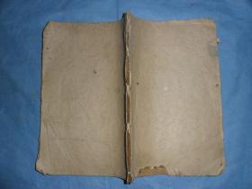 《增补万宝全书》卷(3.4.5),一册全