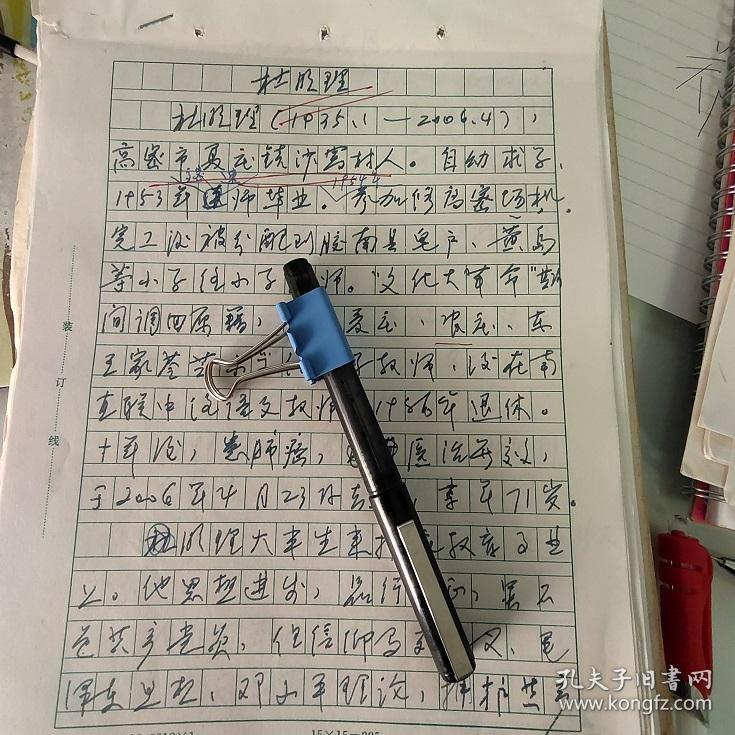 手稿5页:杜明理的事迹、高密县夏庄镇沙窝村、区书记李光