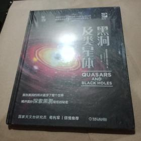 我的第一套天文书黑洞及类星体