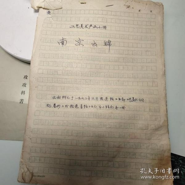 1973年手稿《南京云锦》11页码、南京市云锦研究所,艺术成就、生产过程,历史沿革