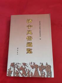济宁风俗通览.