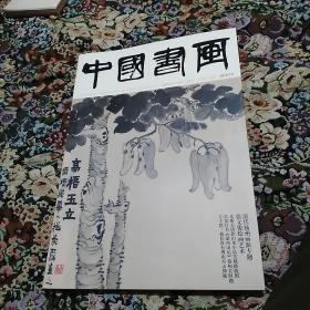 中国书画 2018.12
