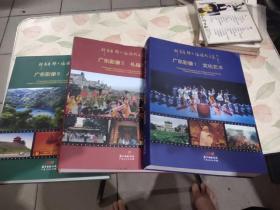 许应华韩大猛摄影文集:广东影像(套装共3册)