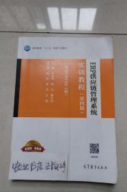 ERP供应链管理系统实训教程(第四版)(用友U8V10.1版)
