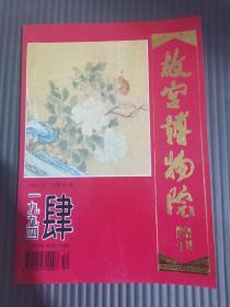 故宫博物院院刊1994年4期