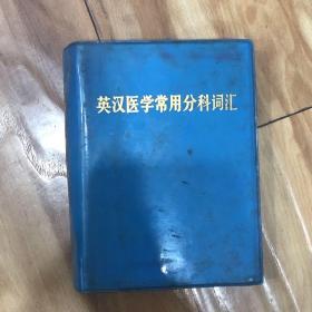 英汉医学常用分科词汇