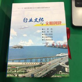 行业文化与文明创建:公路篇、港航篇、高速公路篇、运输管理篇、交通质监篇 五本一套(带盒 库存书)