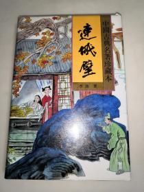 中国古典名著珍藏本【连城璧】大32开硬精装