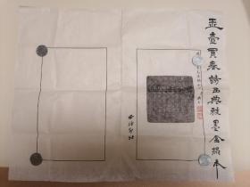 西泠印社【古砚拓】手工墨盒拓片一份。
