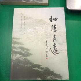 松涛声远 献给霞浦原松涛乡讯社三十周年