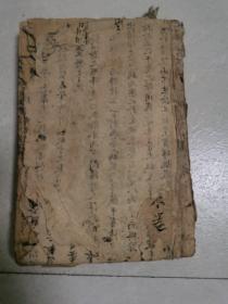 重刊人子须知资孝地理心学乾宗卷之二十八(民国原版书)