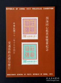 纪144四海同心邮票展览会纪念邮票小全张  原胶全品