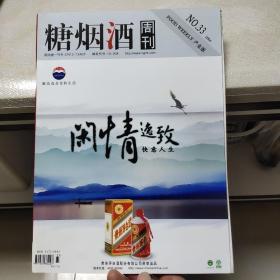糖烟酒周刊2004 No.33 Food Weekly  产业版