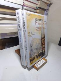 经济学原理:微观经济学分册(第6版)+经济学原理(第6版)微观经济学分册(2本合售)