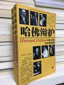 哈佛辩护:哈佛法学院MJS案例教程(上下册)