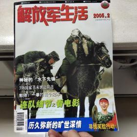 《解放军生活》2005年第2,3,6,10,11,12期,共六本。