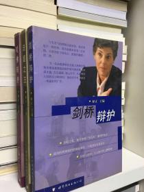 剑桥辩护 法庭之王 哈佛辩护(3册)
