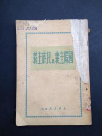 国际主义与民族主义(东北书店 1949年)