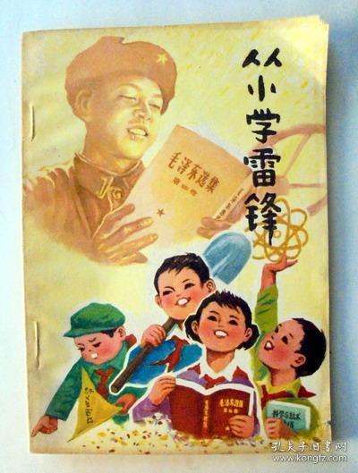 70年代 儿童读物:从小学雷锋