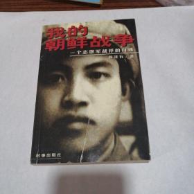 我的朝鲜战争:一个志愿军战俘的自述一作者签名版保真