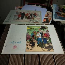工农兵画报1973年第7期(包正版现货)