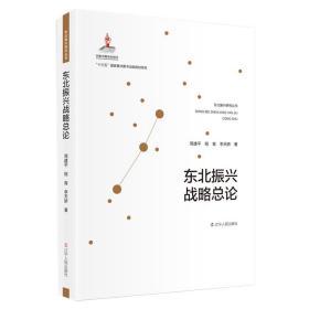 东北振兴研究丛书:东北振兴战略总论(精装)