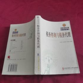 税务咨询与税务代理/中国注册会计师实务丛书