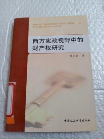 西方宪政视野中的财产权研究