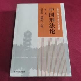 21世纪法学系列教材:中国刑法论(第4版)