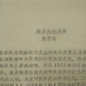 朱碧莲著作:梁启超论屈原