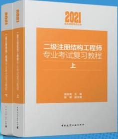 2021执业资格考试丛书 二级注册结构工程师专业考试复习教程(上、下册) 9787112260607 施岚青 陈嵘 中国建筑工业出版社