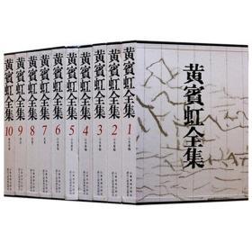 黄宾虹全集(全10册)一套