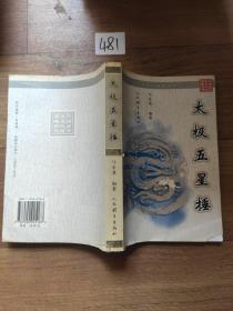 太极五星捶(中国武学优秀传统拳械系列丛书)