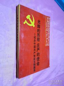 光辉的历程: 纪念中国共产党成立七十周年