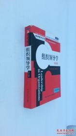 组织领导学《第5版》 加里 尤克尔