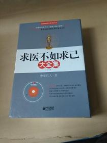 求医不如求已(全三册).