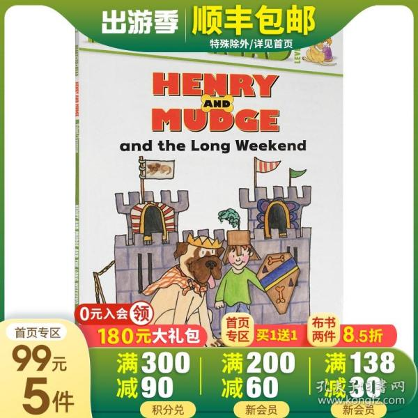 Henry and Mudge and the Long Weekend  漫长的周末
